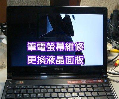 ASUS華碩 N580VD-0161A7700HQ 4K UHD N580VD 筆電面板螢幕 更換 面板破裂 故障維修