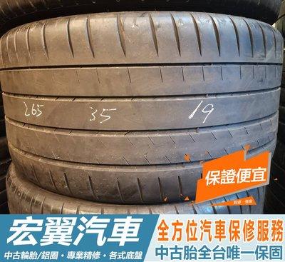 【宏翼汽車】中古胎 落地胎 二手輪胎:C320.265 35 19 米其林 PS4S 2條 含工5000元