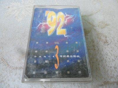 【金玉閣】博A6錄音帶~'92年終最佳3舞曲