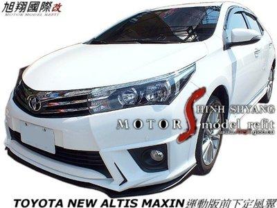 TOYOTA NEW ALTIS MAXIN運動版前下定風翼空力套件14-17 (平面板) 台南市