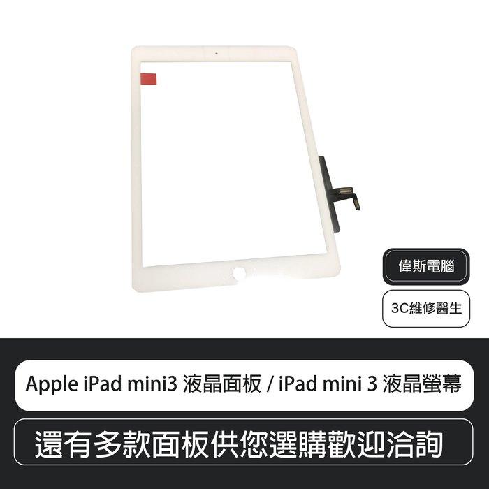 【偉斯電腦】IPAD 5螢幕/IPAD 5觸控面板/IPAD 5觸控面板