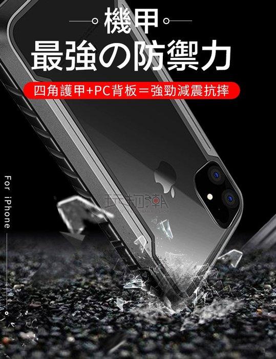 iPhone11  6.1 軍規耐磨防撞防摔手機保護殼