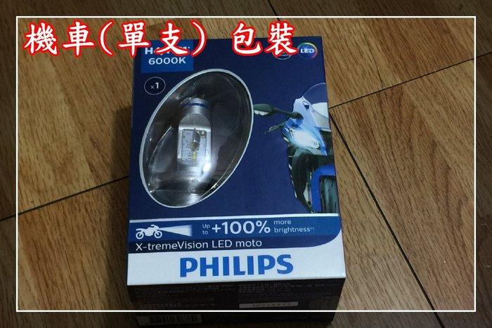 【炬霸科技】12V 24V PHILIPS 飛利浦 H4 LED 大燈 燈泡 6200K 23W 機車 單支 150%