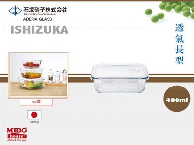 【PO774068】日本石塚硝子ADERIA H-8763 透氣長型耐熱玻璃保鮮盒(400ML)《Midohouse》