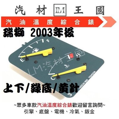 【LM汽材王國】 汽油錶 瑞獅 2003年後 溫度錶 汽油表 溫度表 油表 油錶 水溫錶 時速錶 TOYOTA 豐田