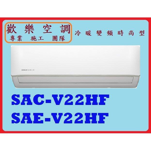 ❆歡樂空調❆SANLUX三洋冷氣/SAC-V22HF/SAE-V22HF/冷暖變頻時尚型