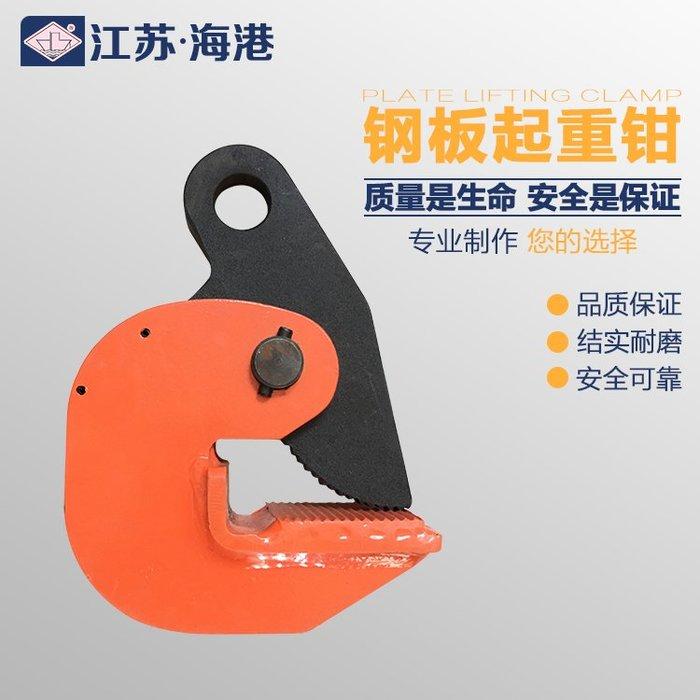 橙子的店 PDB型鋼板吊鉗平吊鉗橫吊起重鉗鋼板夾子水平吊鉗吊板鉤子