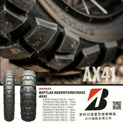(輪胎王)普利司通AX41  130/80-17( 65Q )後輪專用17吋胎 大顆粒越野/耐力胎