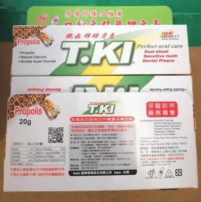 TKI T.KI 鐵齒 蜂膠牙膏 20g 20克