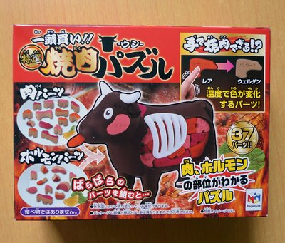 Megahouse 一頭買い!!特選 焼肉パズル Cow Puzzle