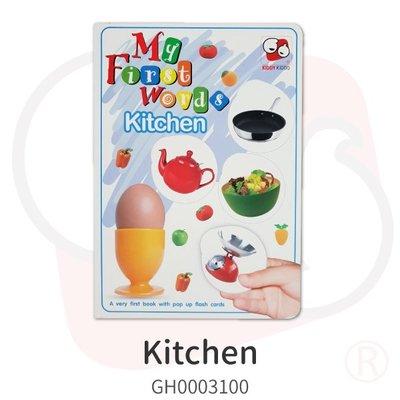 桌遊趣【KIDDY KIDDO】Kitchen(童書) 三五好友 聚會 同樂 益智遊戲 淺能開發 寓教於樂