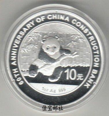 雲州錢幣收藏 【佳寶郵社】  2014年 建設銀行成立60周年熊貓加字銀幣 保真品