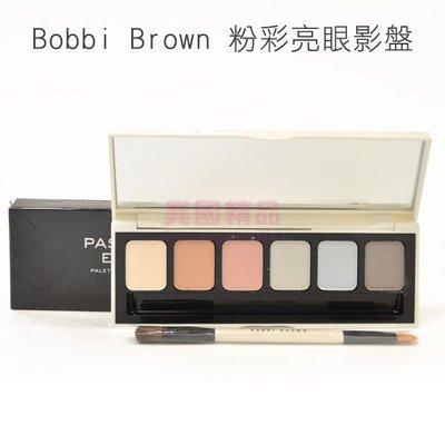 芭比布朗 Bobbi Brown 粉彩亮眼影盤 Pastel Brights Eye Palette【特價】§異國精品§