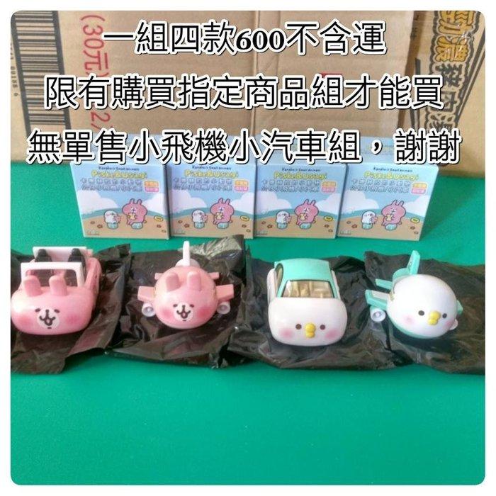 卡娜赫拉的小動物 洗衣袋四款+兩用袋四款+兔兔P助小汽車小飛機組