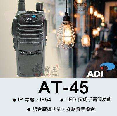 南霸王 ADI AT-45 業務型.免執照 手持對講機 防干擾器 1600mAh鋰電