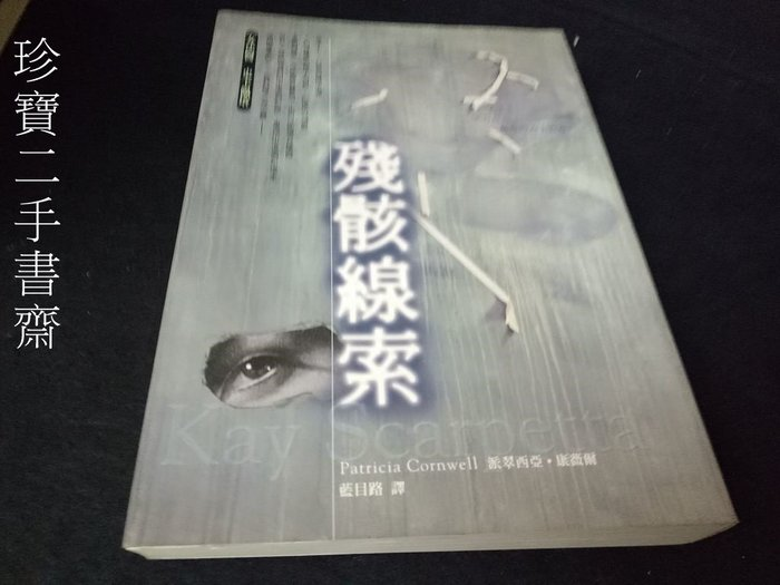【珍寶二手書齋FA87】《殘骸線索》ISBN:9578319851│臉譜文化│藍目路, 派翠西亞.康薇爾