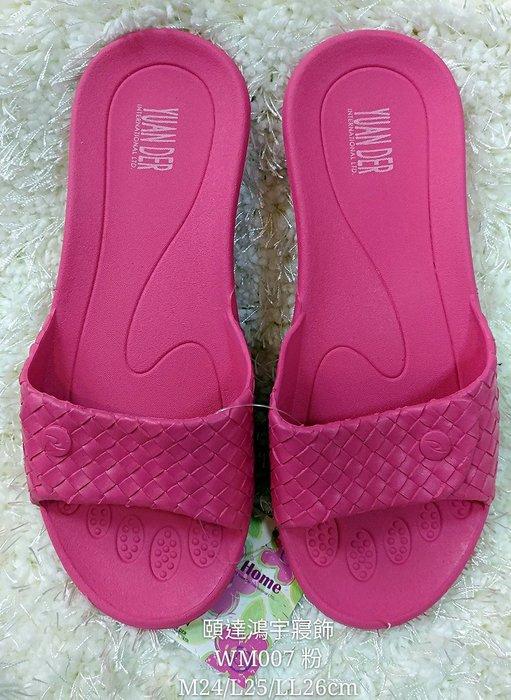 [頤達鴻宇寢飾] 防滑PVC編織皮紋(SYDWM-007) 舒適~柔軟~彈性~防滑(粉/紫/米三色)家居拖鞋(浴室可用)