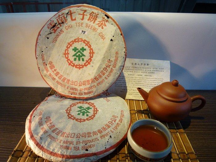 T-08 ㊣中茶牌90年 熟茶 普洱茶 免運費