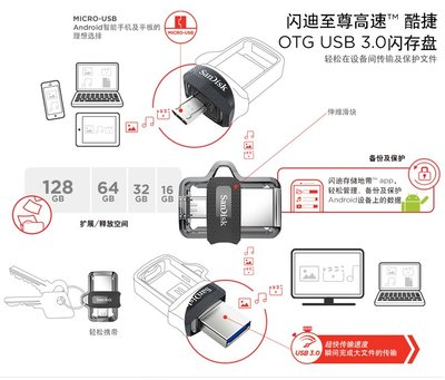 SanDisk閃迪u盤16g高速USB3.0安卓手機電腦兩用創意OTG小優盤#最低容量售價@sh25185