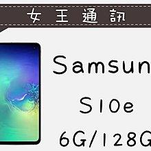 【女王通訊】SAMSUNG Galaxy S10e 6G/128G 攜碼 台灣大哥大【4G飆速】月租1399(30)