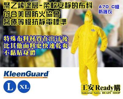 工安READY購 金百利Kimberly KLEENGUARD* A70 C級防護衣高功能性防護 高科技性舒適 一件