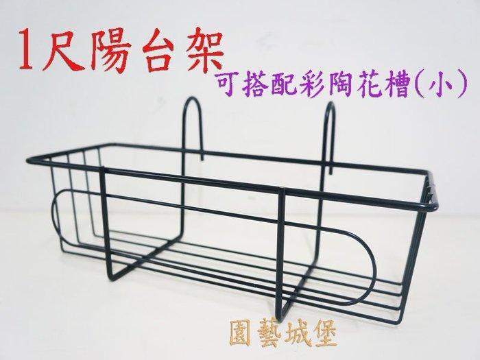 【園藝城堡】1尺陽台架 / 可搭配彩陶花槽(小)