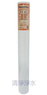 【清淨淨水店】Purerite20英吋NSF棉質PP濾心(1微米)50元