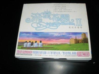 OK 流星花園2電視原聲+52頁人物劇情寫真 CD+VCD