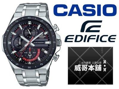 【威哥本舖】Casio台灣原廠公司貨 EDIFICE EQS-920DB-1A 太陽能三眼計時錶 EQS-920DB