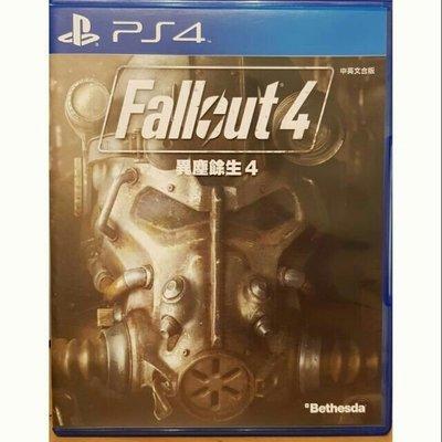 PS4遊戲 異塵餘生4異塵餘生四異塵餘生異塵餘生IIII fallout4 中文版 PS4(實體光碟)