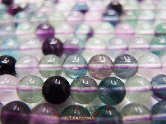 白法水晶礦石城 奧地利 天然-A+料(冷翡翠)-綠彩 螢石/瑩石 6mm 串珠/條珠 首飾材料 色彩繽粉的彩色礦石
