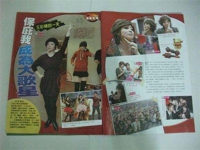 """王彩樺的一天 保庇我成為大歌星 """" 雜誌內頁3面 """" 2011年"""