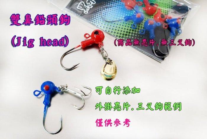【黑水】雙鼻 鉛頭鉤 5g  軟蟲鉤 及頭鉤 鉤尖銳利 米諾 路亞 假餌 及頭鉤 汲頭鉤 鉛頭