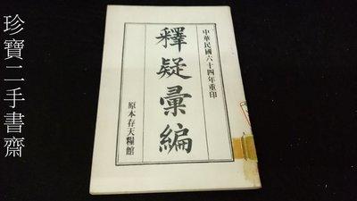 【珍寶二手書齋s6A】釋疑彙編 原本存天糧館 民64年