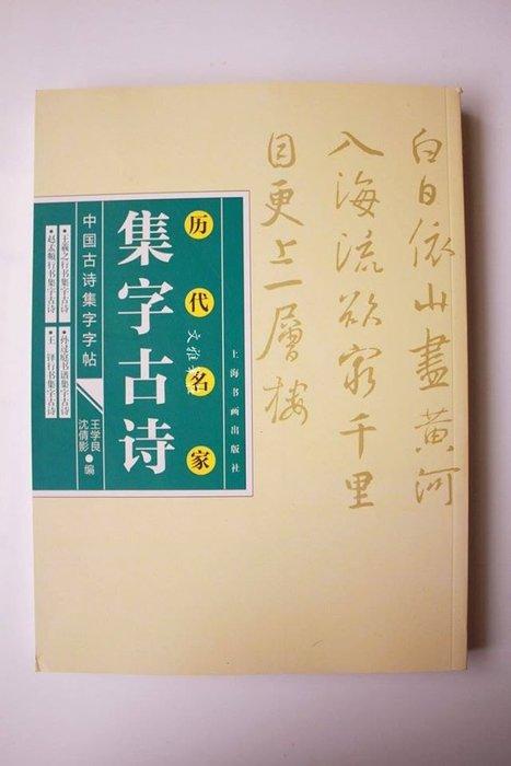 韓非子小舖 ~ 歷代名家 集字古詩 上海書畫出版社