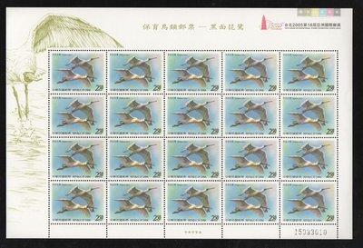 (895)(特471)保育鳥類郵票黑面琵鷺4全(93年版)20套型版張,全新品相(郵票號碼與圖示不一定相同)