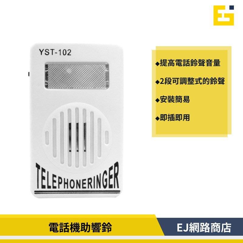 電話機助響鈴 電話助響器 來電燈光閃爍 電話 聲音 鈴聲 擴大器 擴音