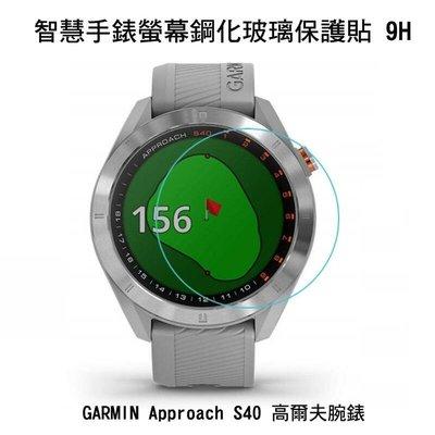--庫米--GARMIN Approach S40 高爾夫腕錶 手錶鋼化玻璃貼 高硬度 高清晰 高透光 9H