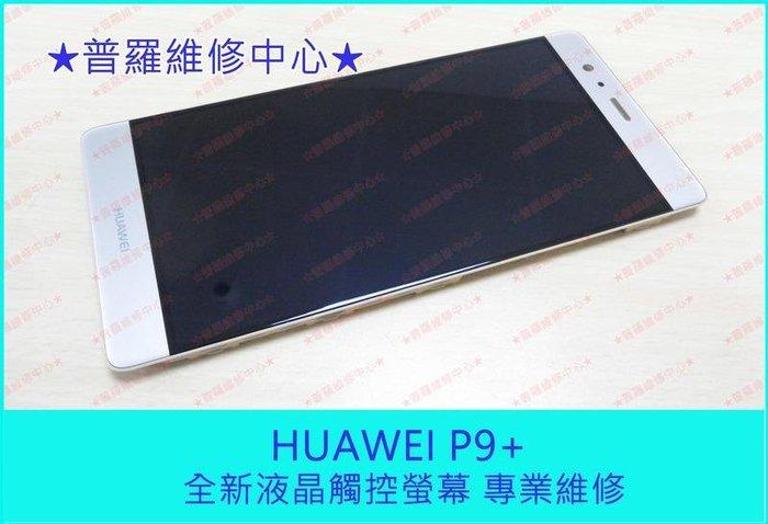 新北/高雄 現場維修 HUAWEI P9+ 全新液晶觸控螢幕 VIE-L29 玻璃裂 摔破 總成 亮線