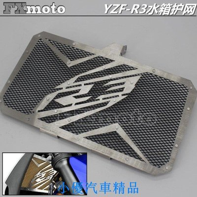 機車改裝用品配件Yamaha 山葉 YZF-R3 15-16年 改裝水箱網水箱護網 YAMAHA R3水箱保護網❁小優汽車精品❁現貨❁