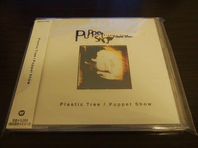 Plastic Tree / 塑膠樹 CD專輯『Puppet Show』日版
