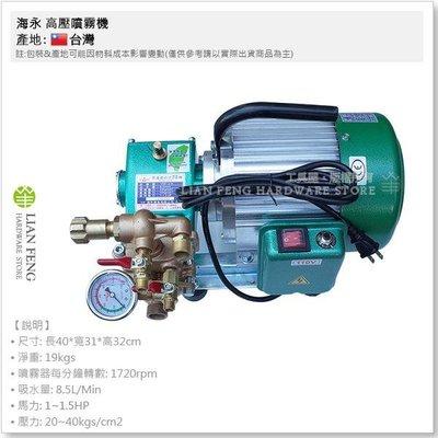 【工具屋】*含稅* 海永 高壓噴霧機 A-HY-205型 自動洩壓 馬達直結式噴霧/試壓機 洗車 清洗機 1~1.5HP