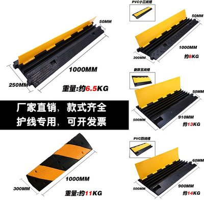 口袋魔法~線槽減速帶橡膠電纜護線槽板馬路水管蓋線板橡塑地面過線槽壓線槽#規格不同 價格不同##下標聯繫客服#