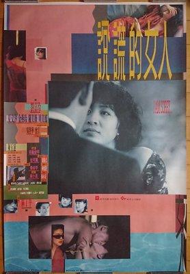 說謊的女人 (Im Sorry...) - 劉嘉玲 夏文汐 吳啟華 金燕玲 - 香港原版電影海報(1989年)