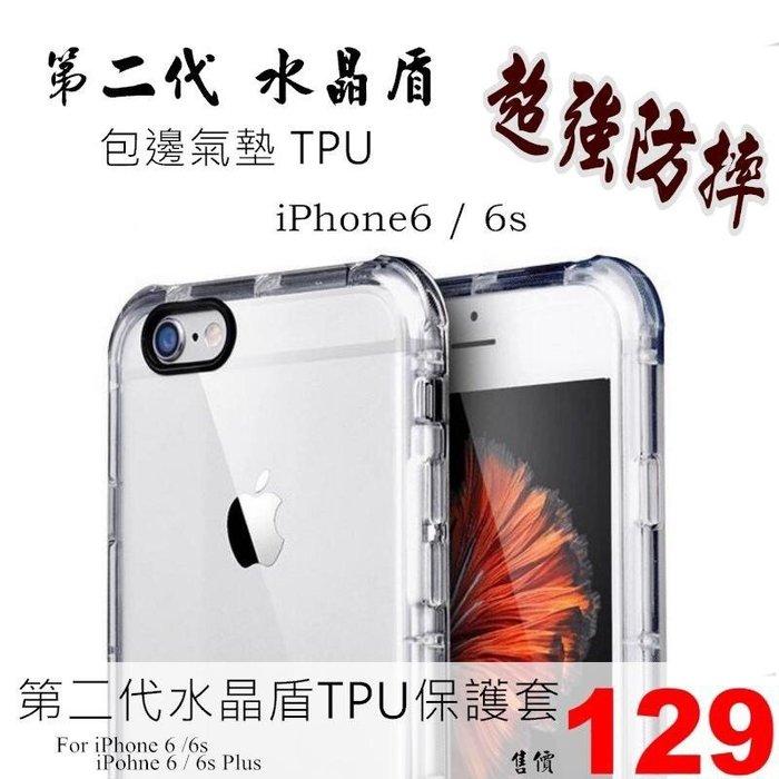 iPhone6 6s 7 Plus 水晶盾 包邊氣墊 防震 防摔 防撞 鏡頭保護 TPU 空壓殼【愛蘋果❤️】