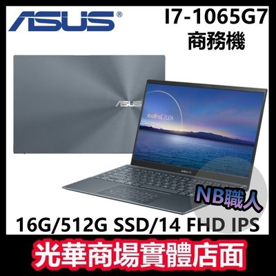 【NB職人】I7輕薄 效能/16G ASUS華碩 UX425JA-0262G1065G7 14吋 商務 筆電 電腦 灰