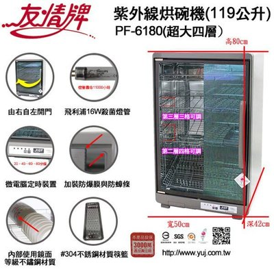 【翔玲小舖】友情牌四層微電腦烘碗機(附筷架)~~~ PF-6180超大空間