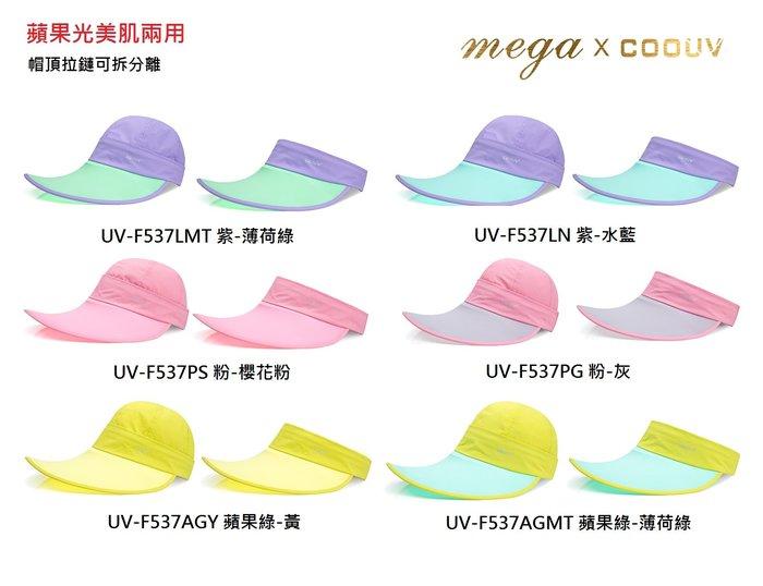 【猴野人】MEGA COOUV 防曬透氣冰感 蘋果光美肌帽 兩用帽 全素色 多種顏色 防紫外線 大帽簷 遮陽帽