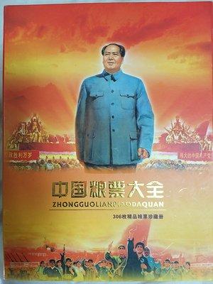 中國糧票大全 珍藏冊