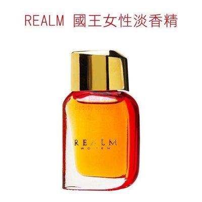 REALM 國王女性淡香精 7.5ml MINI 小香 (NO BOX)【特價】§異國精品§